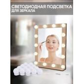 LED лампочки для гримерного зеркала 10 шт 3 режима Vanity Mirror Lights